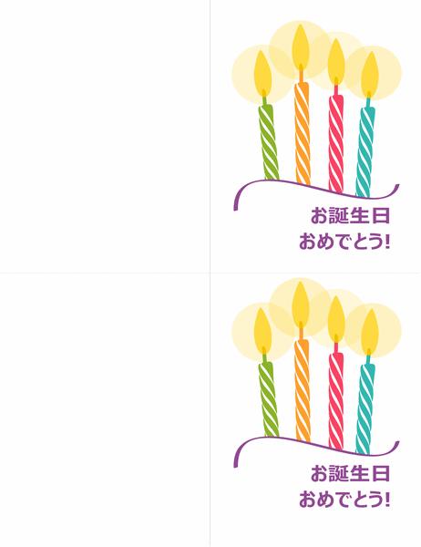 誕生日カード (1 ページあたり 2 枚)