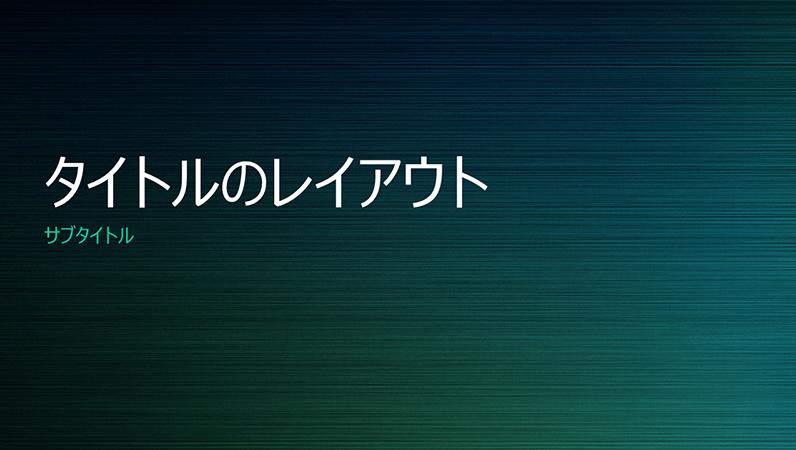 青緑色のつや消しメタルをモチーフとするプレゼンテーション用背景 (ワイド画面)