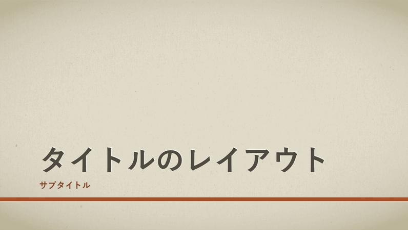 ビジネス レッド ライン プレゼンテーション (ワイド画面)