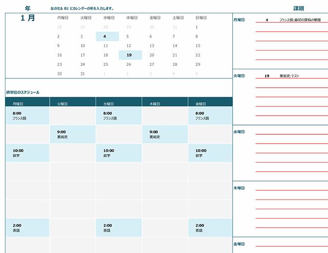 学生用カレンダー (日曜日始まり)