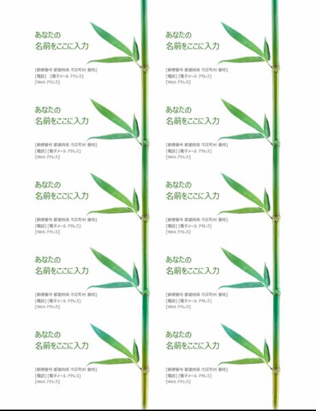 名刺 (竹)