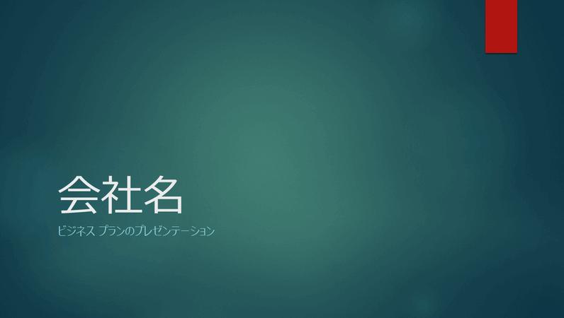 ビジネス プランのプレゼンテーション (イオン グリーンのデザイン、ワイド画面)