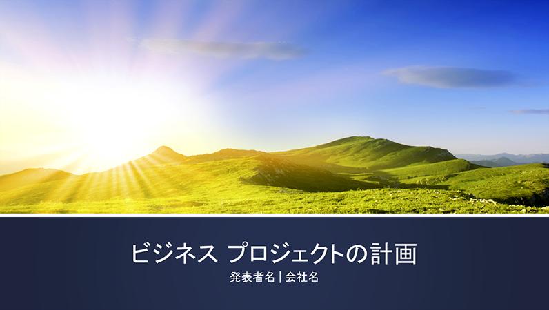 ビジネス プロジェクト計画のプレゼンテーション (ワイド画面)