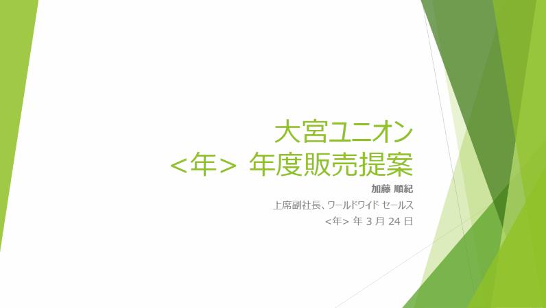 販売戦略プレゼンテーション、ファセット テーマ (ワイドスクリーン)