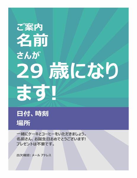 誕生日のポスター