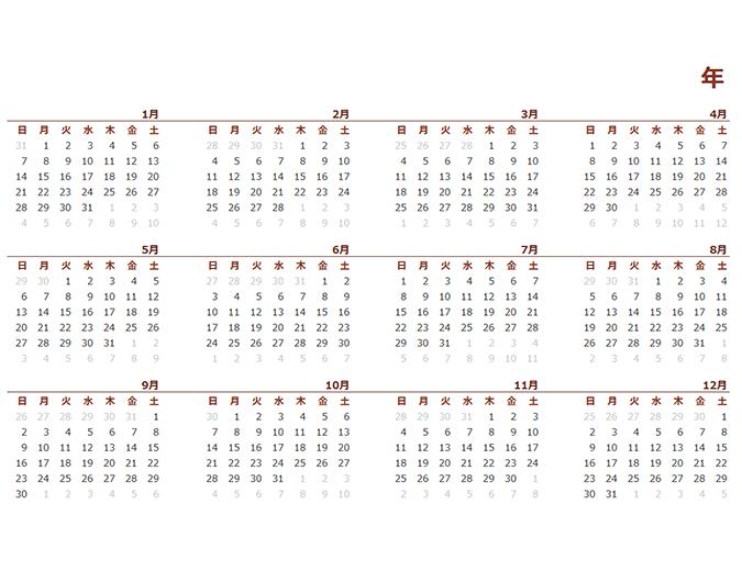 年間のグローバル カレンダー
