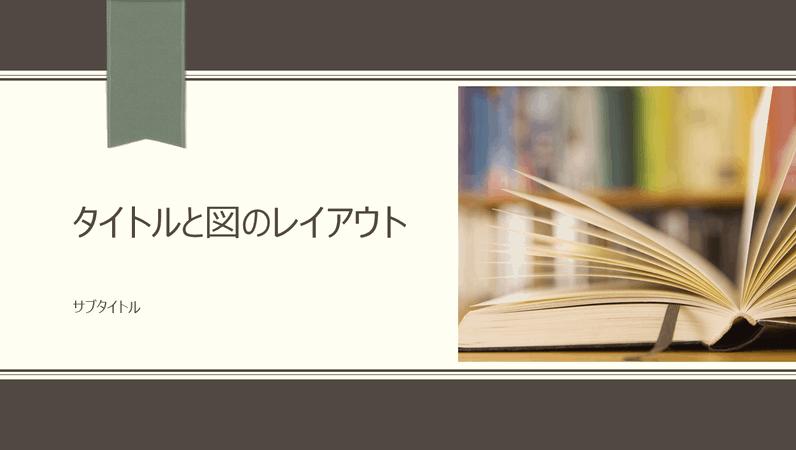 教育機関向けプレゼンテーション、ピンストライプとリボンのデザイン (ワイドスクリーン)