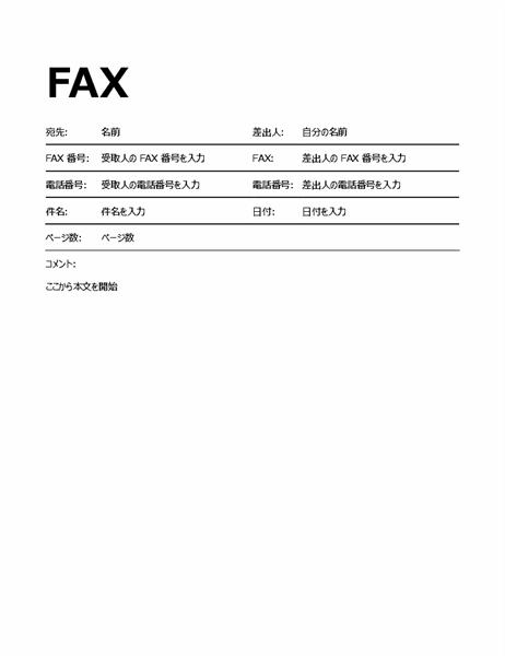 太字の FAX 送付状