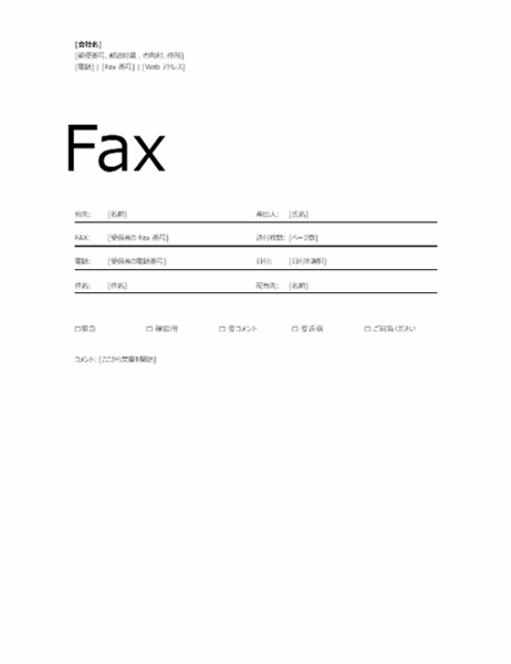 FAX 送付状シート