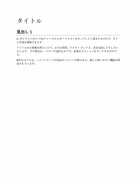 レポート デザイン (空白)