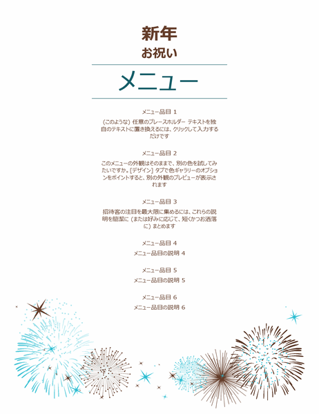 新年のパーティ メニュー