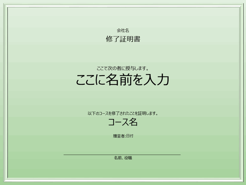 コースの修了証明書