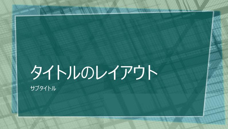 幾何学模様のデザイン スライド