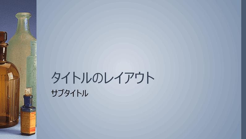 医薬向けデザイン スライド