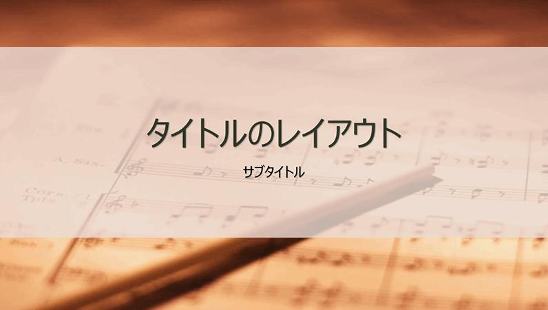 楽譜のデザインのスライド