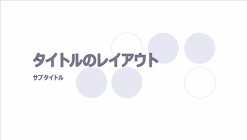 透かしのデザインのスライド