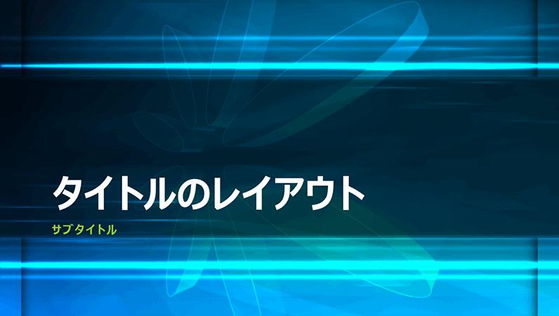 青色の原子デザインのスライド