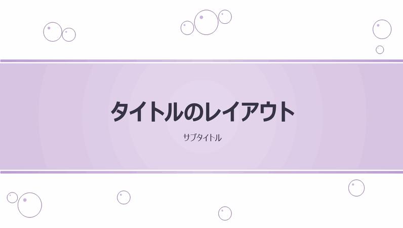 バブル デザインのスライド