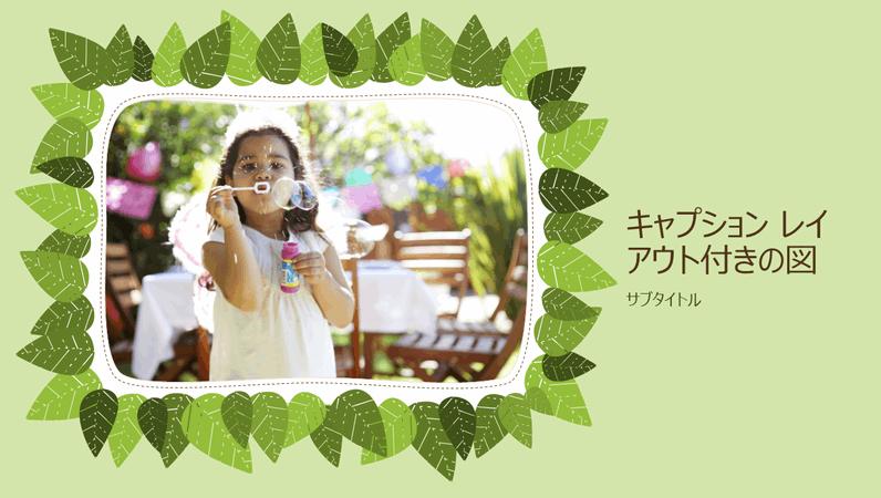 家族のフォト アルバム (緑の葉をあしらった自然志向のデザイン)