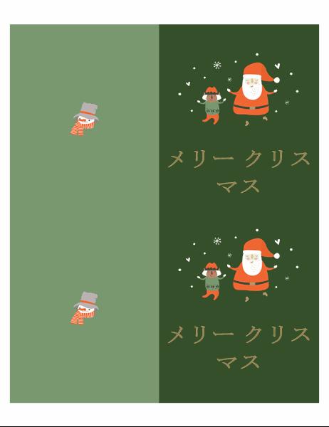 クリスマス カード (クリスマス気分のデザイン、1 ページあたり 2 枚、Avery 用)