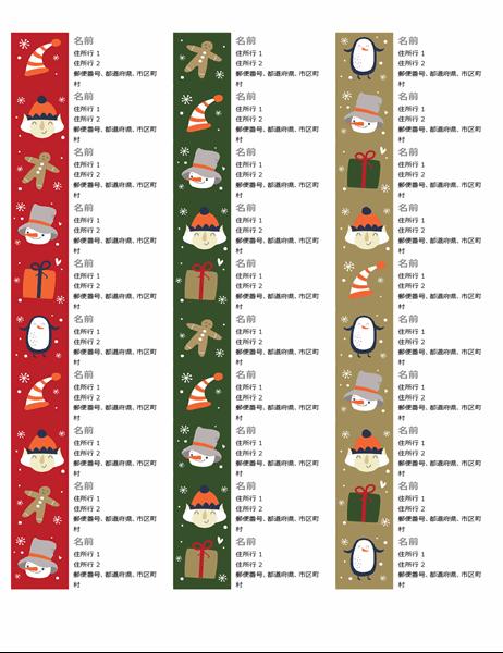 住所のラベル (クリスマス気分のデザイン、1 ページあたり 30 枚、Avery 5160 に対応)