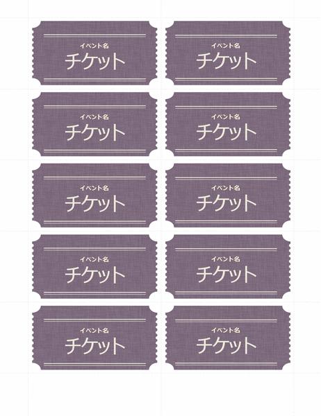 標準のチケット (1 ページあたり 10 枚)