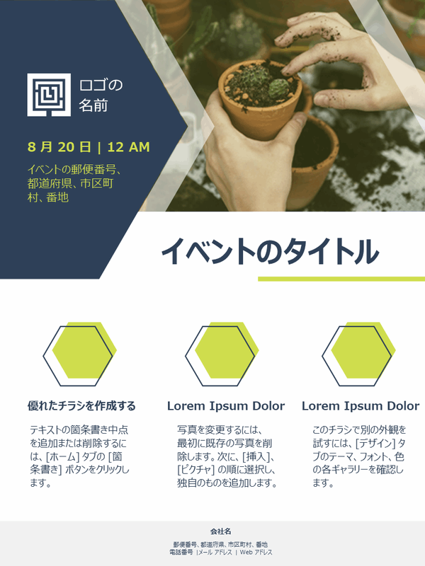小規模ビジネス用のチラシ (緑色のデザイン)