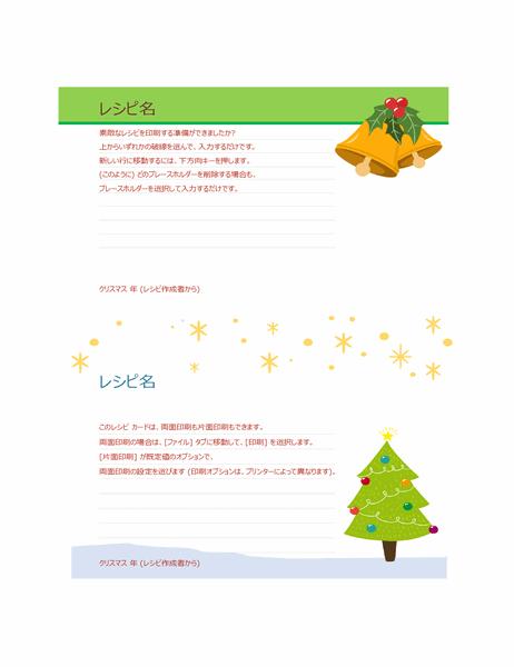レシピ カード (クリスマス気分のデザイン、1 ページあたり 2 枚、Avery 5889 に対応)