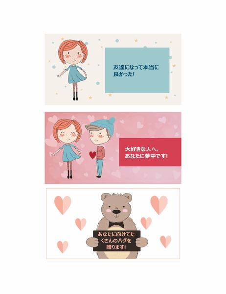 子供のためのバレンタイン (12 のデザイン、1 ページに 3 つ)