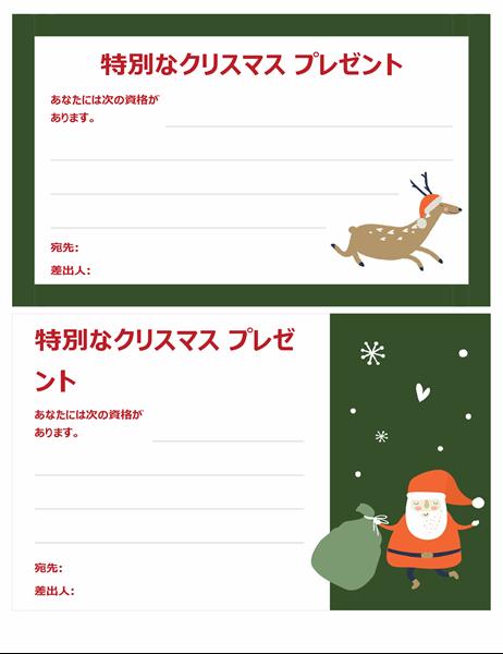 クリスマス ギフト券 (クリスマス気分デザイン)