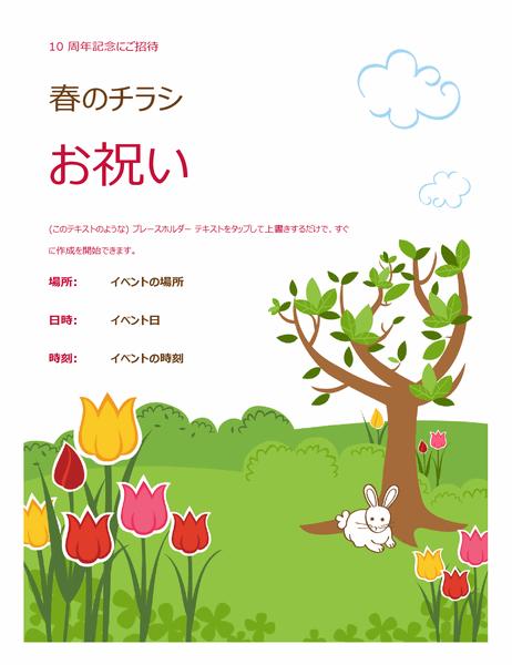 春のイベントのチラシ