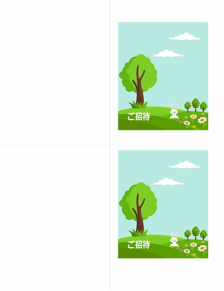 春のパーティーの招待状 (1 ページあたり 2 枚)