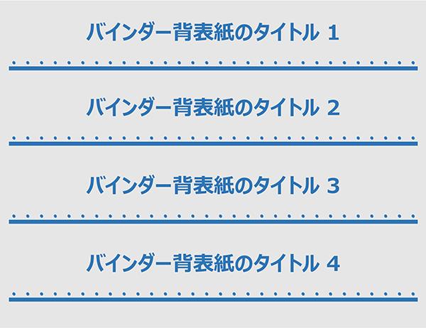 2 インチ バインダーの背表紙 (1 ページあたり 4 つ)