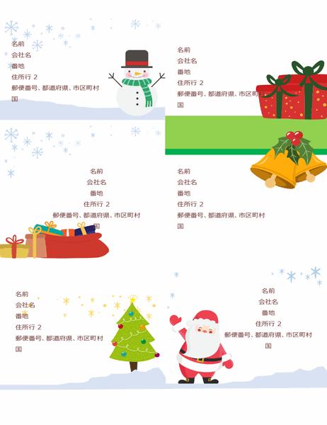 ホリデー用の配送ラベル (クリスマス気分のデザイン、1 ページあたり 6 枚、Avery 5164 および類似のものに対応)