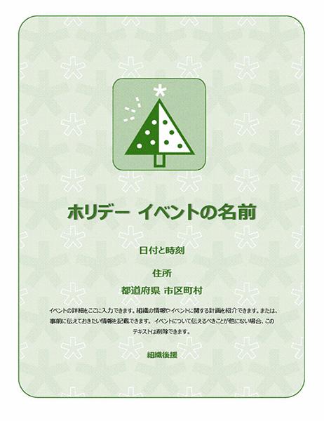 ホリデー イベントのチラシ (緑色の木)