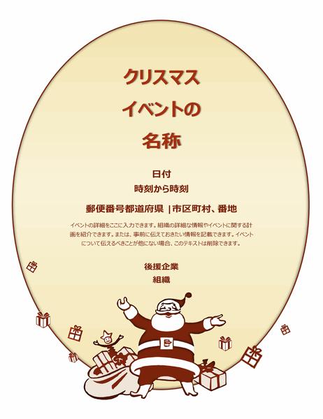 クリスマス イベント用のチラシ