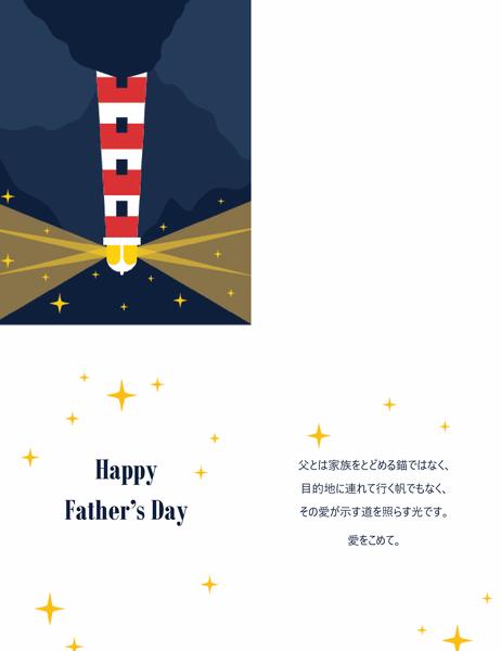父の日のカード (妻から、4 つ折り)