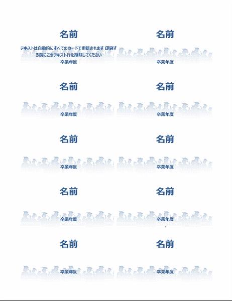 卒業生名カード (1 ページあたり 10 枚)