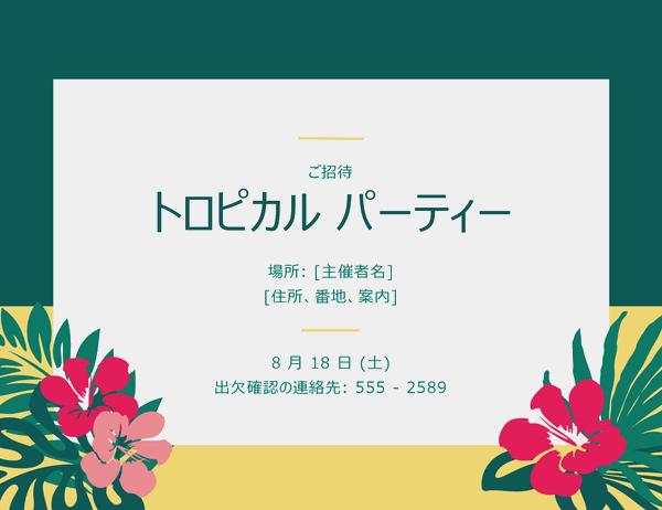 パーティーの招待状 (熱帯)