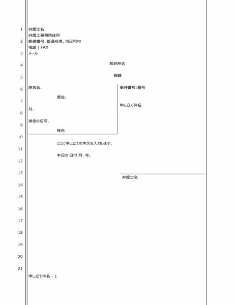 法律的訴答用紙 (28 行)