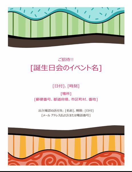 誕生日のチラシ (明るいデザイン)