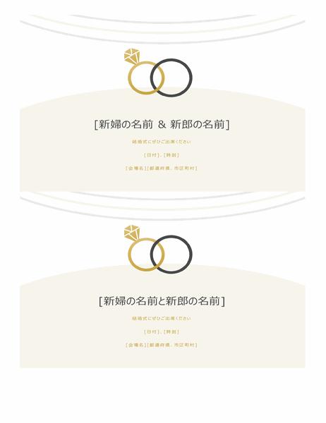 結婚式の招待状 (デコ デザイン、1 ページあたり 2 つ)