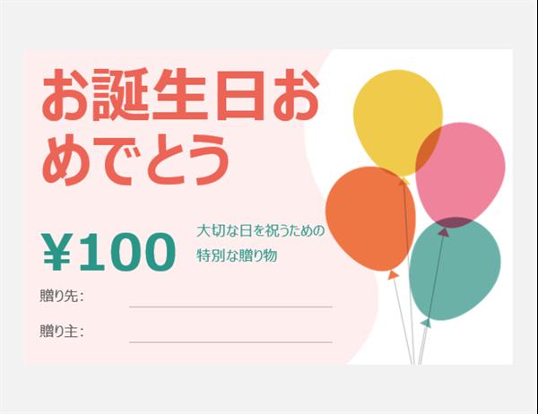 誕生日のギフト券のメモ カード