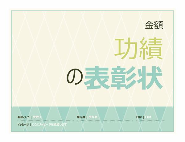 ギフト券付き表彰状 (ハーレクインのデザイン)