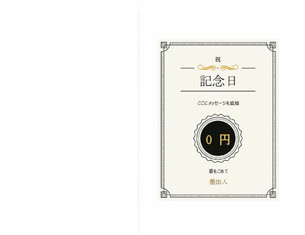 記念日のギフト券ノート カード