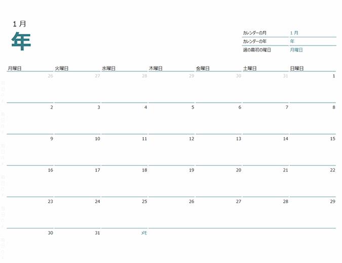 万年 1 か月カレンダー (メモ欄付き)