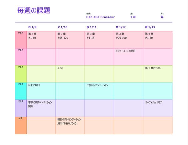 週ごとの課題シート (カラー、横)