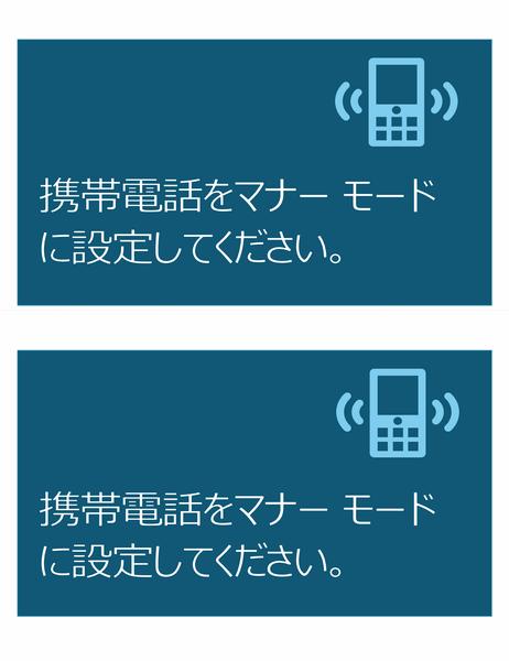 携帯電話禁止の案内 (1 ページあたり 2 つ)