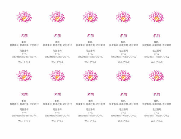 花の図柄の個人名刺 (縦)