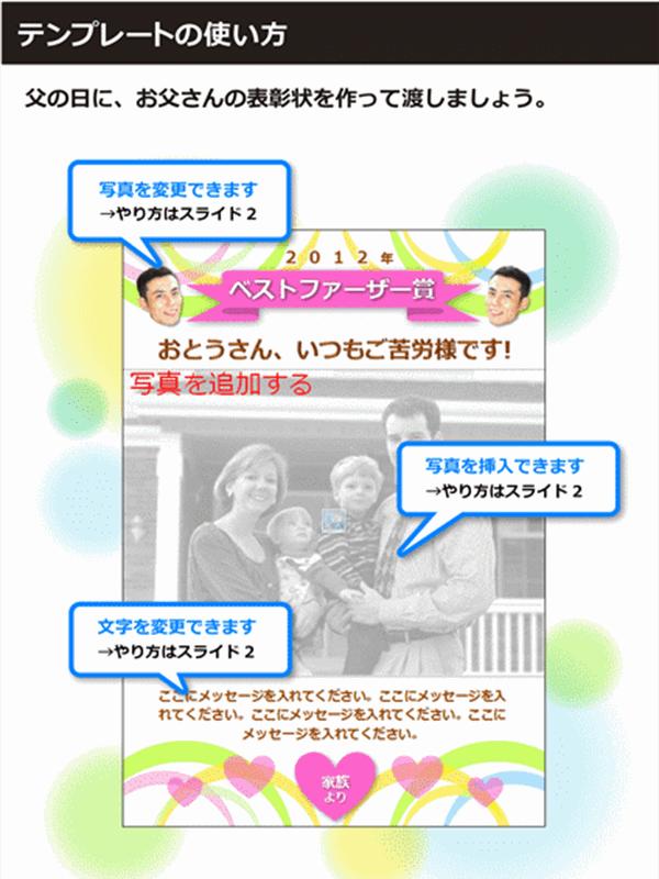 賞状 (ベストファーザー賞 )